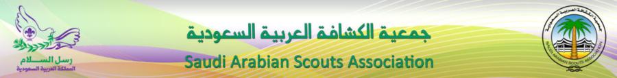 جمعية الكشافة العربية السعودية